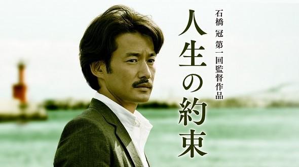 xjinsei-no-yakusoku-e1450636169302.jpg.pagespeed.ic.yFBidY6Jg5